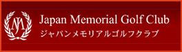 ジャパンメモリアル