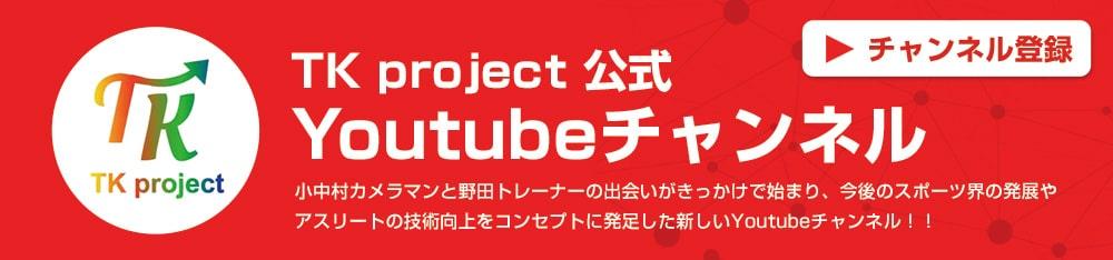 公TK project公式のyoutubeチャンネルはこちら